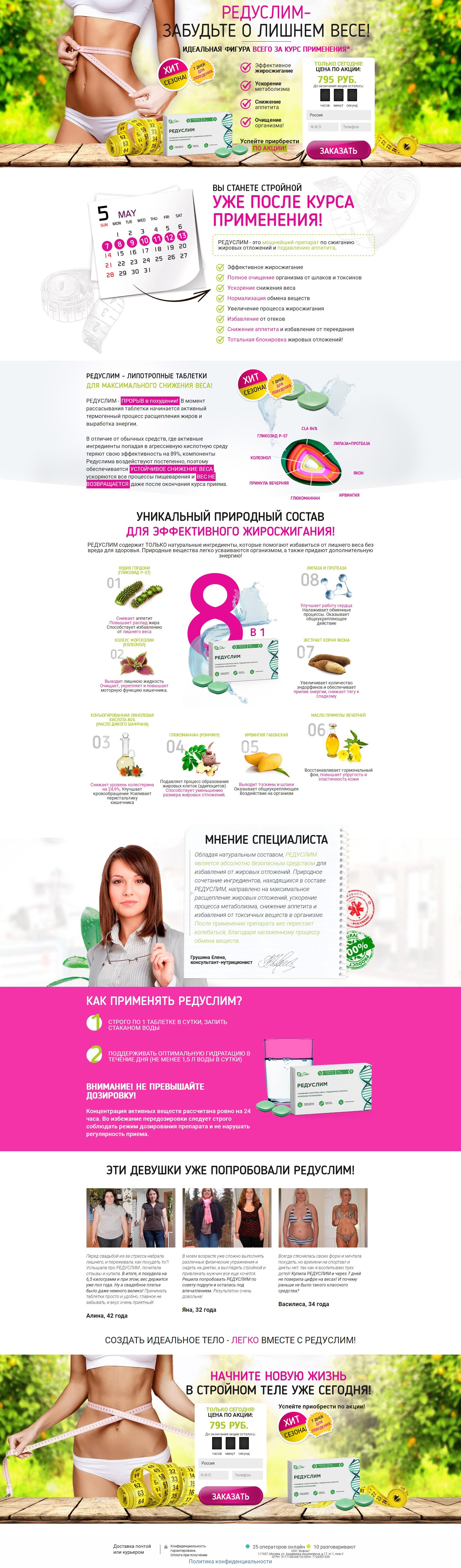 редуслим таблетки для похудения отзывы и цена киров